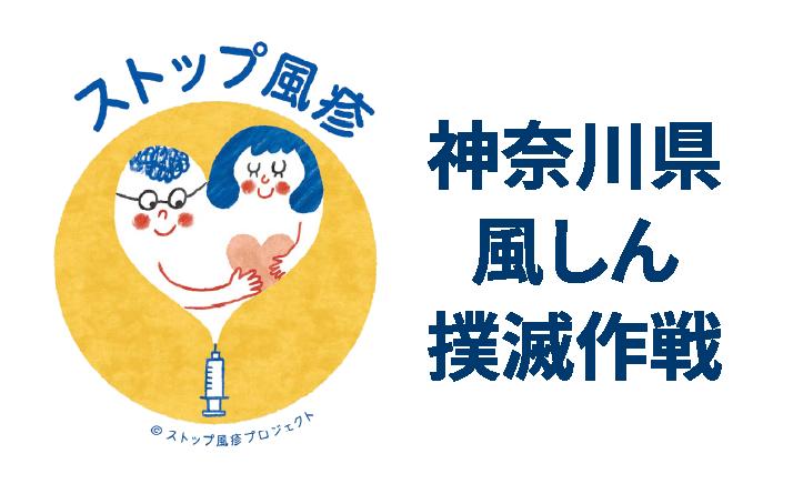 ストップ風疹 神奈川県風しん撲滅作戦